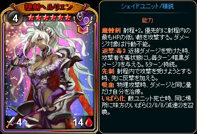 ☆6堕剣ヘルリエン