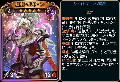 ☆5堕剣ヘルリエン