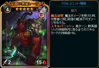 ☆5深淵の悪鬼レーグ