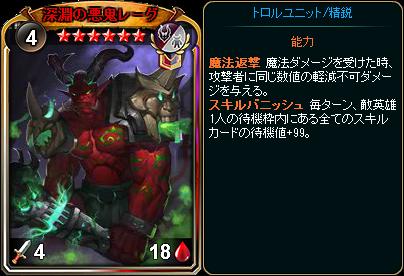 ☆6深淵の悪鬼レーグ
