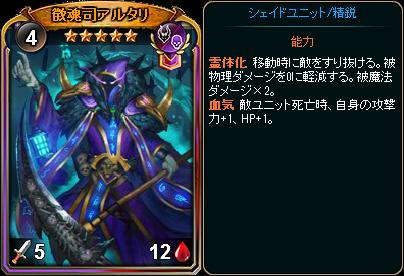 ☆5徴魂司アルタリ