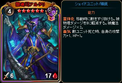 ☆6徴魂司アルタリ