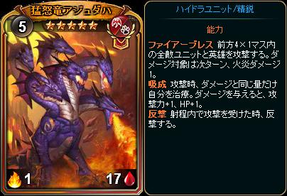 ☆5猛怒竜アジュダハ