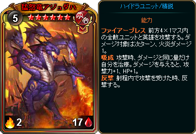 ☆6猛怒竜アジュダハ