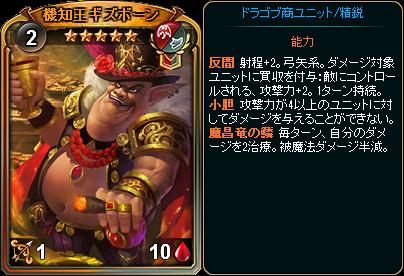 ☆5機知王ギズボーン