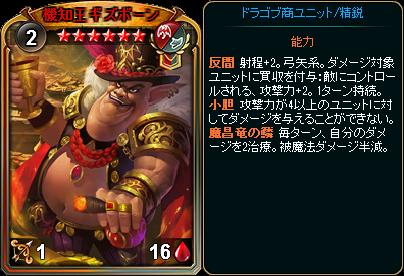 ☆6機知王ギズボーン