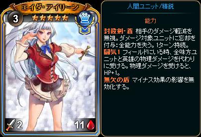 ☆5エイダ・アイリーン