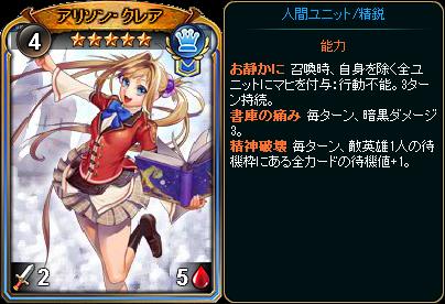 ☆5アリソン・クレア