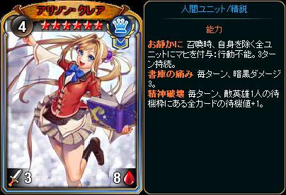 ☆6アリソン・クレア