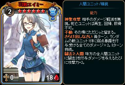 ☆6司教エイミー