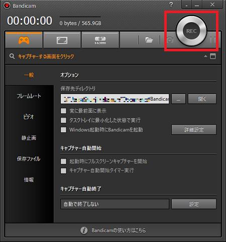パソコン画面録画フリーソフト3