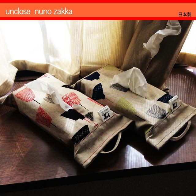 【ティッシュケース】リネン混・北欧調ランプシェード