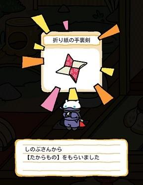 nekoatsume93.jpg
