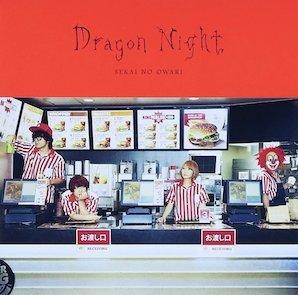 SEKAI NO OWARI「DRAGON NIGHT」