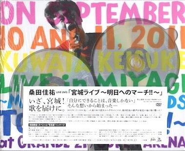 DVD「宮城ライブ〜明日へのマーチ!!〜」