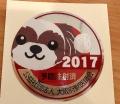 2017狂犬病シール