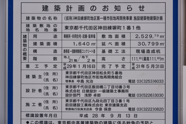 akihabara17030786.jpg