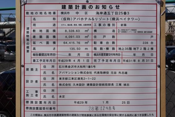 apa-yokohama17020346.jpg