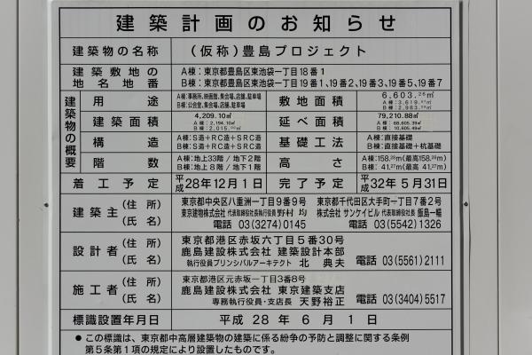 ikebukuro17030587.jpg