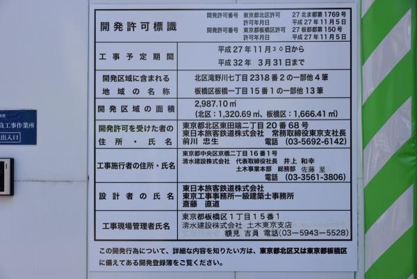itabashi17030554.jpg