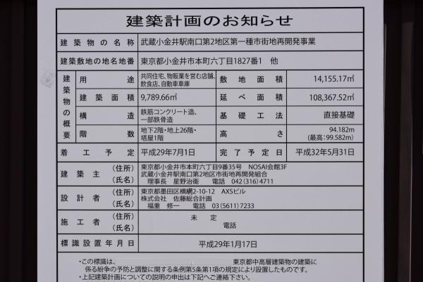 musashi-koganei17020674.jpg