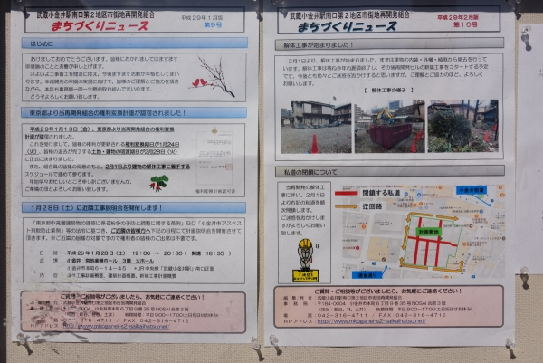 musashi-koganei17020681.jpg