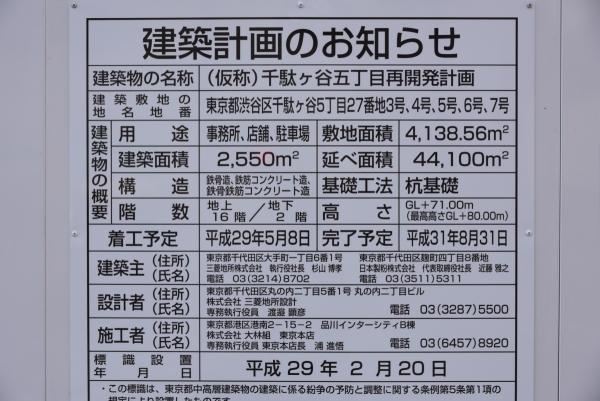 sendagaya17020545.jpg