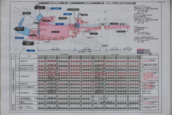 shibuya17030473.jpg