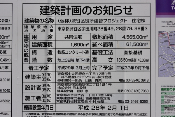 shibuya17030836.jpg