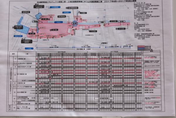 shibuya17040813.jpg