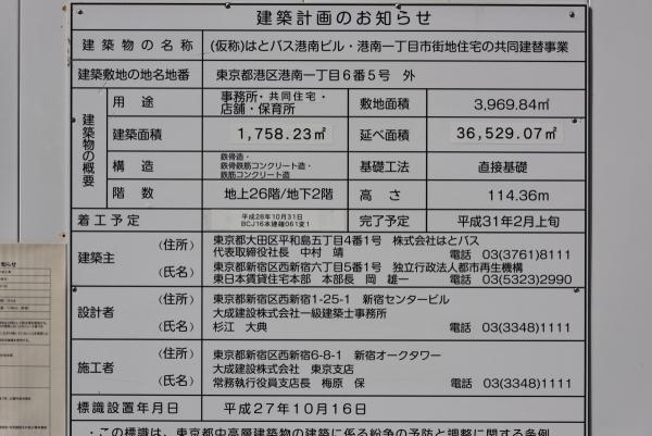 shinagawa17030934.jpg