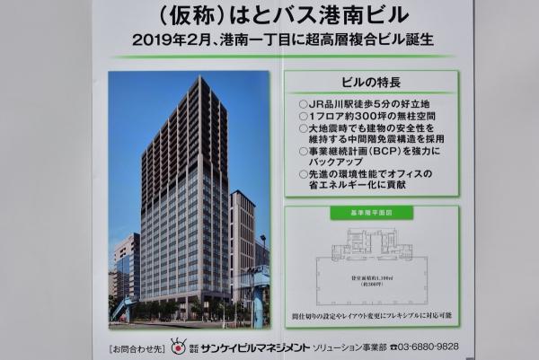shinagawa17030935.jpg