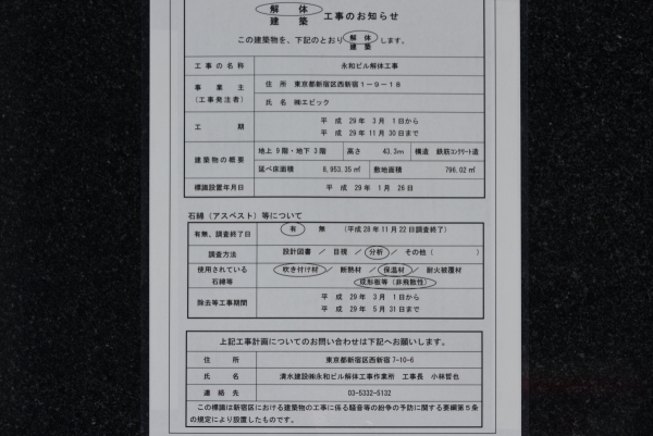 shinjuku17020534.jpg