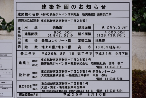 sonpo-japan17030652.jpg