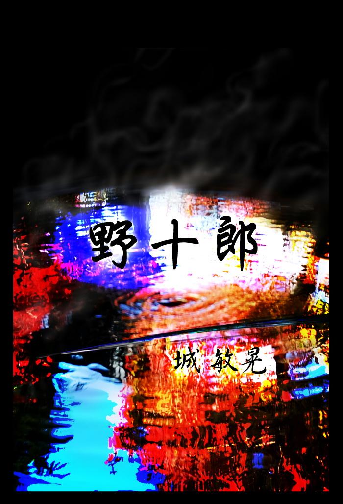 yajyu1_001.jpg