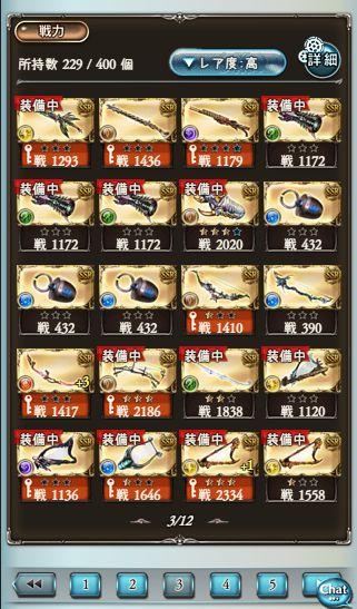 ぐらぶる69連ガチャ10