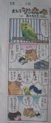新聞(ケン太と009)1