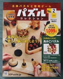 パズルコレクション  第2号特別価格 1099円