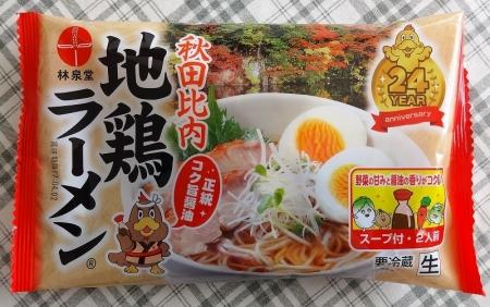 秋田比内地鶏ラーメン 正統 コク旨醤油 2人前 321円