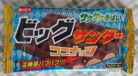 ビッグサンダーココナッツ 54 円