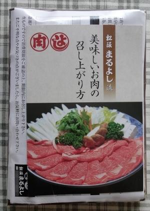 松阪牛 (冷凍) 200g