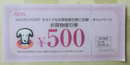 450ポイントを500円のお買物値引券に交換