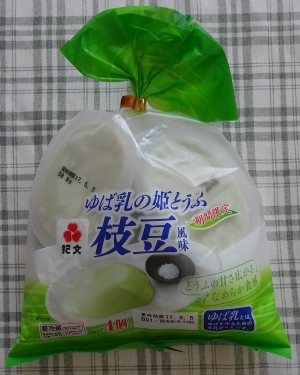 ゆば乳の姫とうふ 枝豆風味 4個 138円