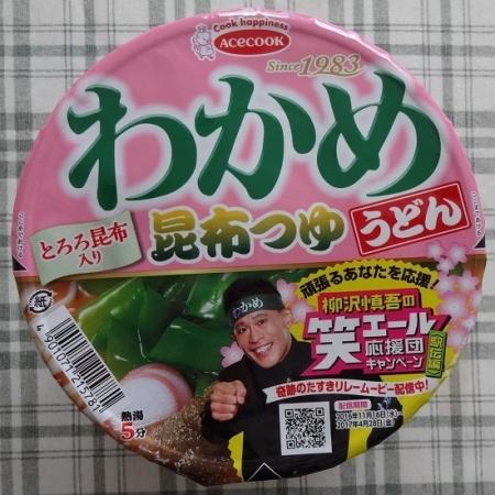 わかめ 昆布つゆうどん 97円