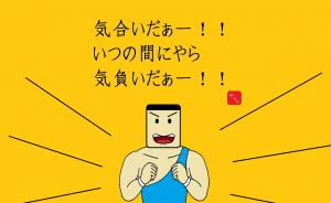気合いだー!!2