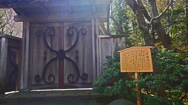 「片桐門」