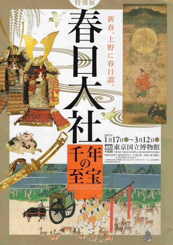 春日大社展のポスター