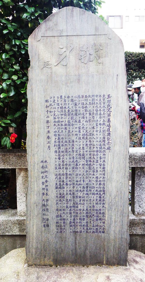 玉川氏兄弟墓碣復興記念碑