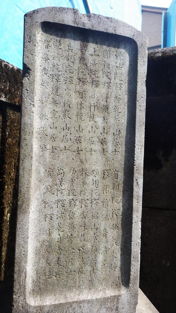 斉藤長秋三代墓