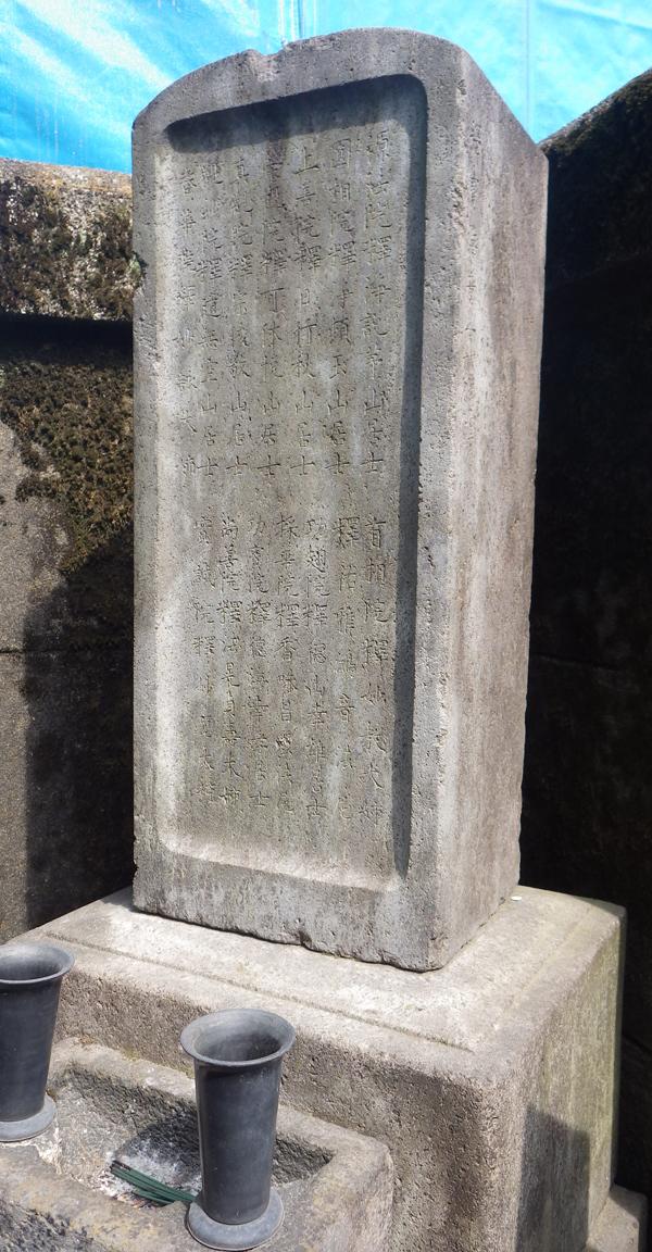 斉藤家3代の墓